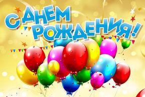 Поздравление с днем рождения центр 467