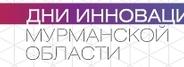 Дни инноваций Мурманской области