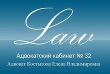 Адвокатский кабинет № 32