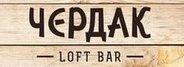 Loft-bar Чердак. Открытие